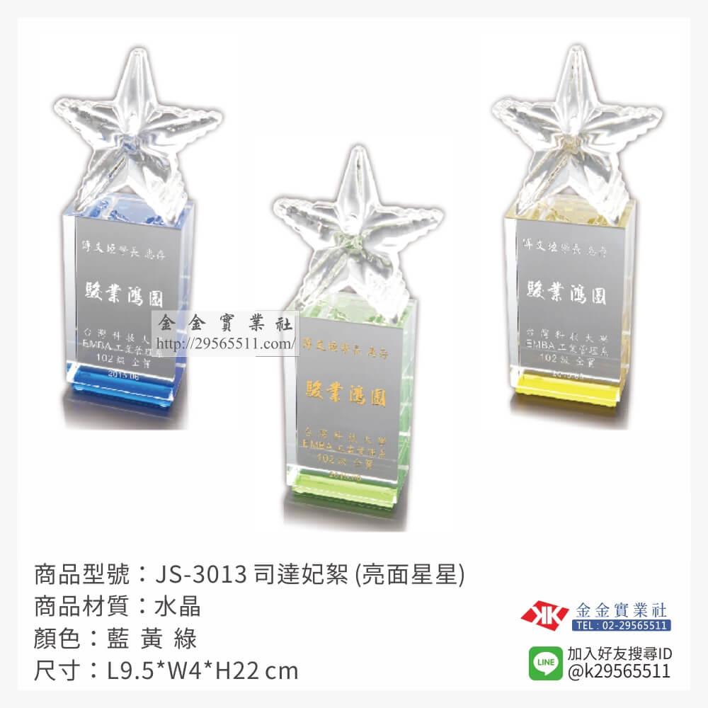 星星水晶獎牌