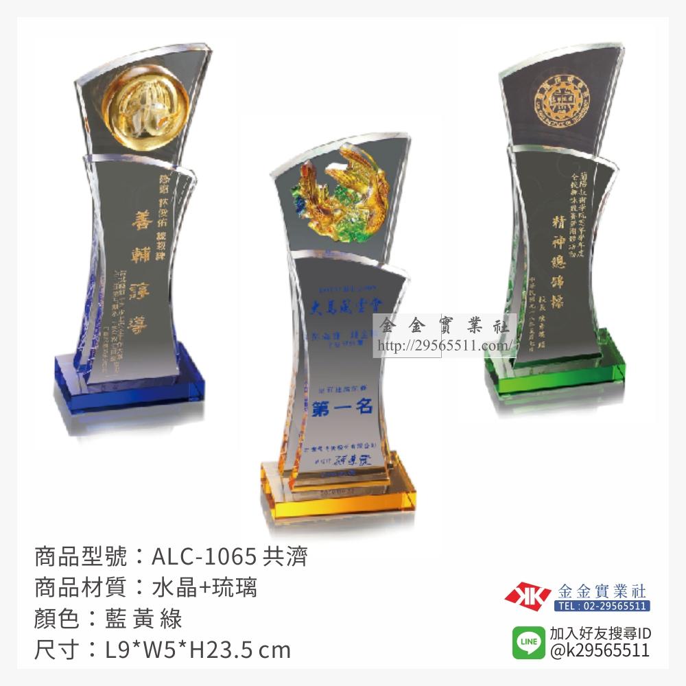琉璃獎牌 ALC-1065