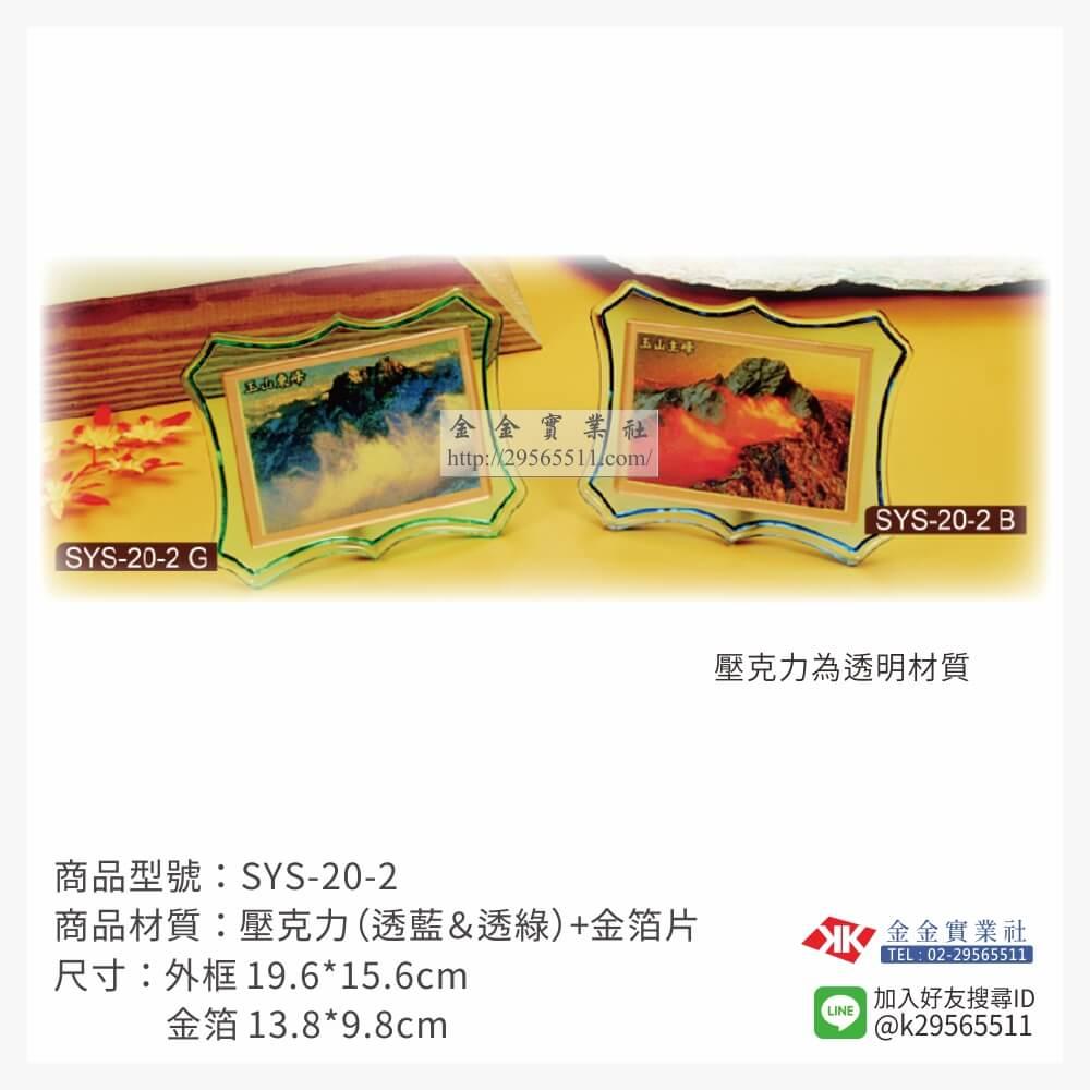 壓克力獎牌 SYS-20-2