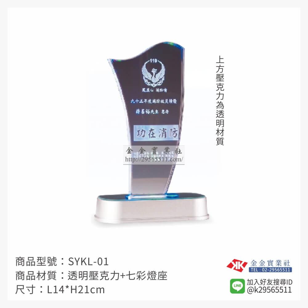 壓克力獎牌 SYKL-01