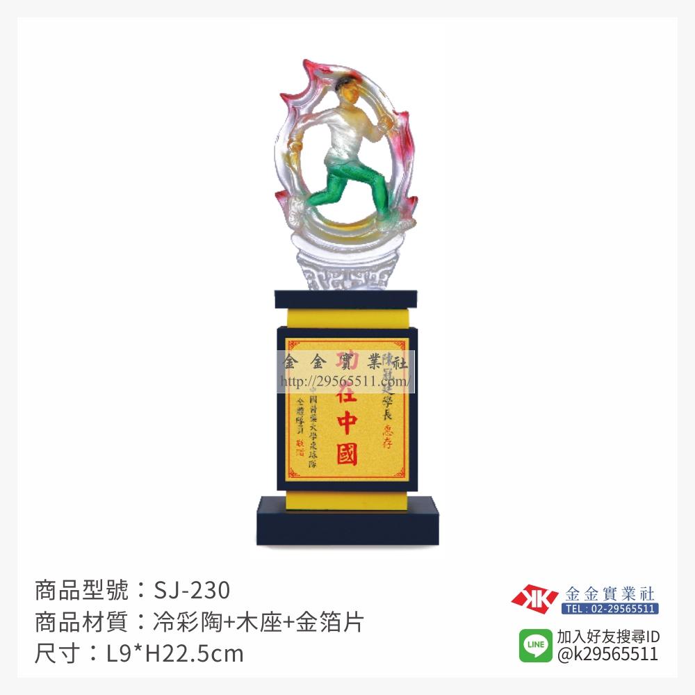 冷彩陶獎座 SJ-230