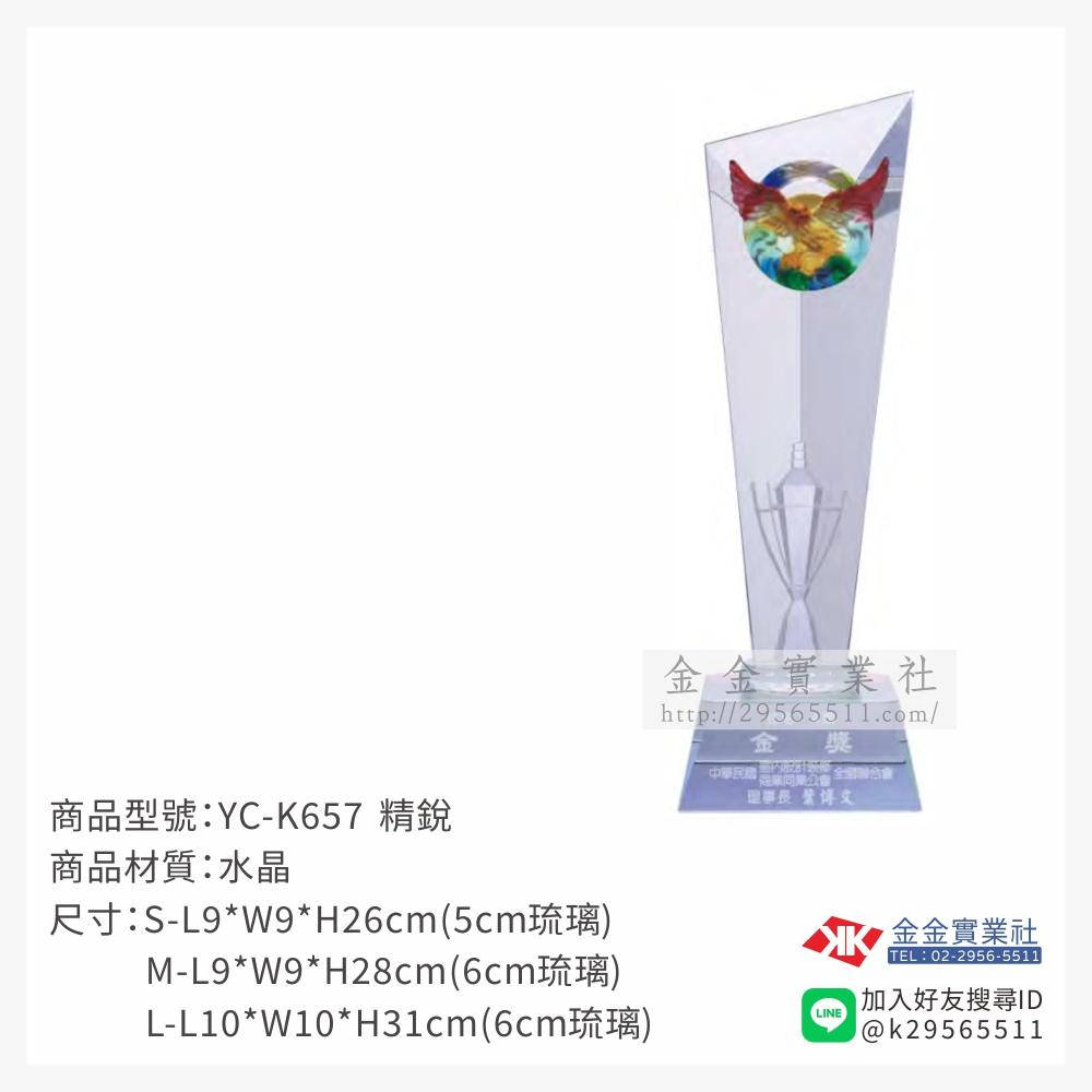 YC-K657琉璃獎座-$2400~