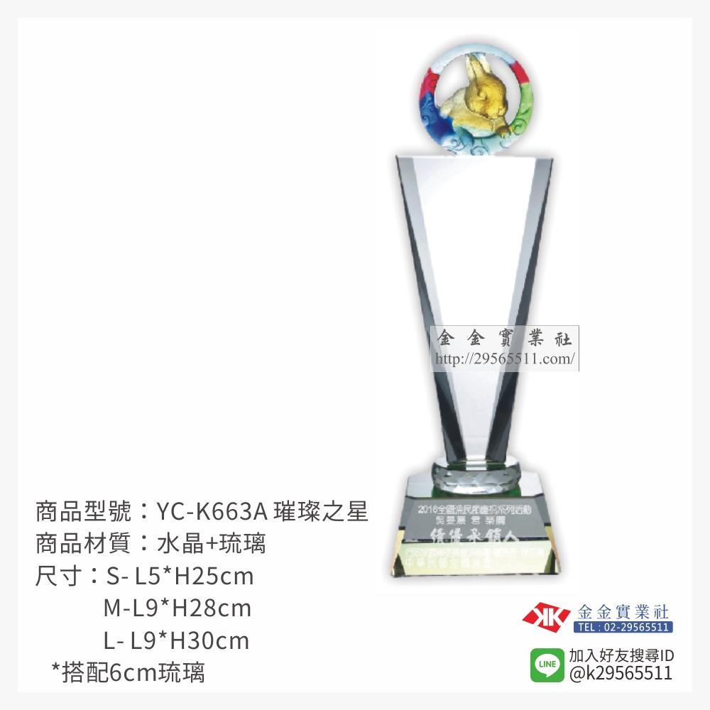 YC-K663-A琉璃獎座-$2200~