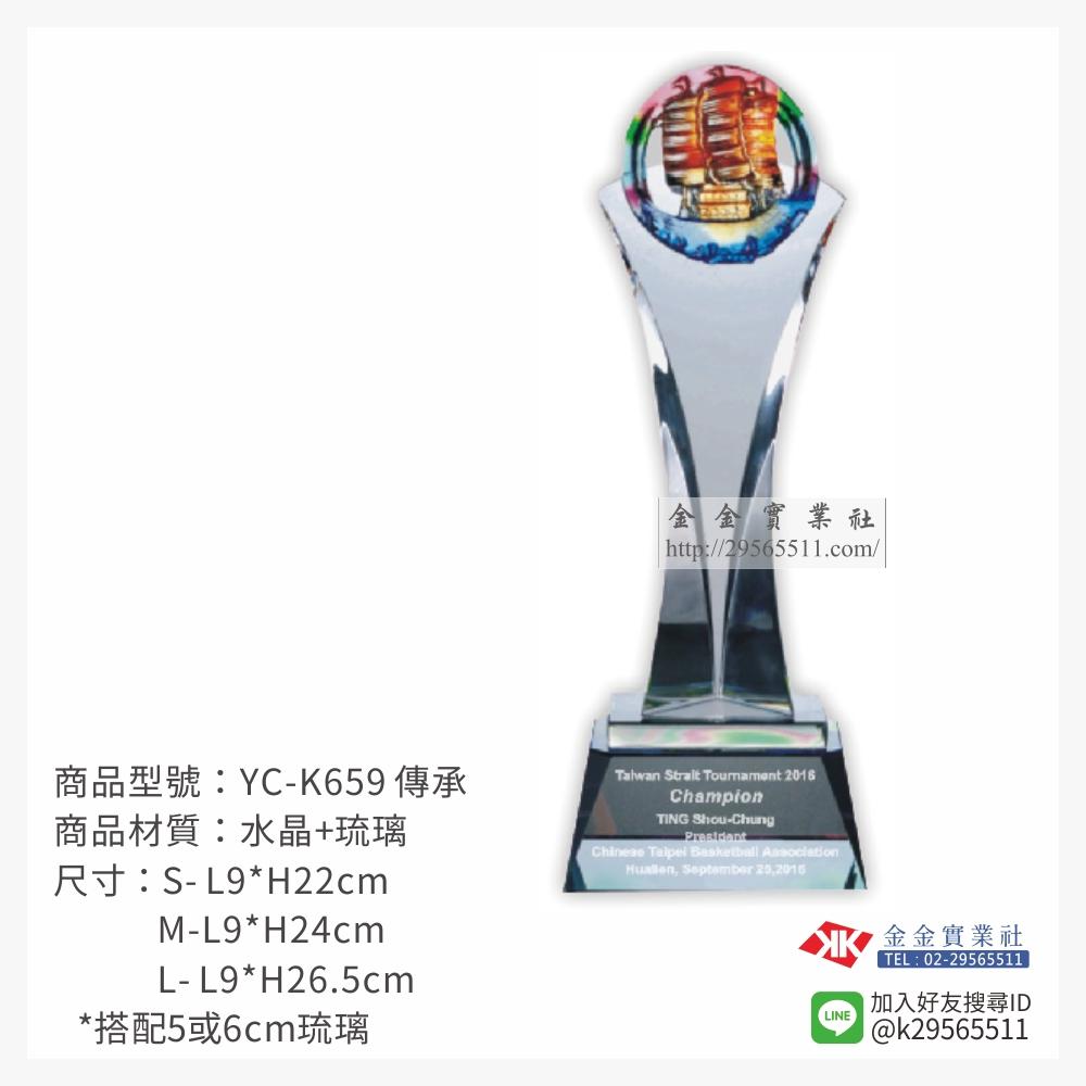 YC-K659琉璃獎座-$2100~