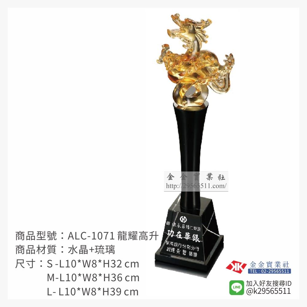 琉璃獎座 ALC-1071