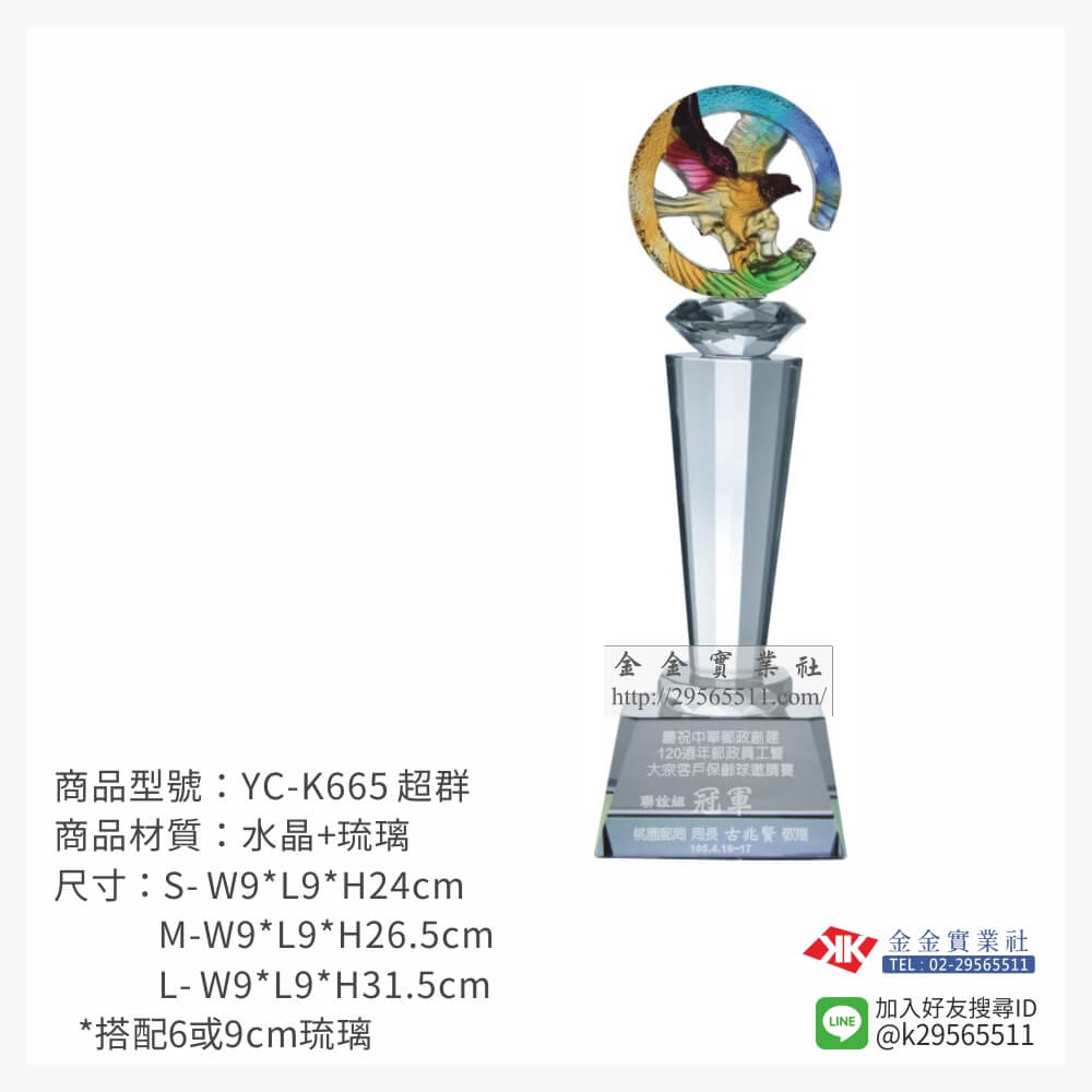 YC-K665琉璃獎座-$2200~