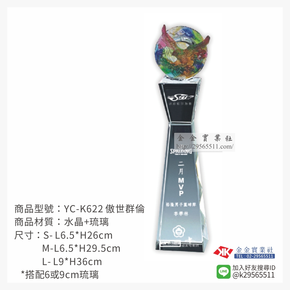 YC-K622琉璃獎座-$2400~
