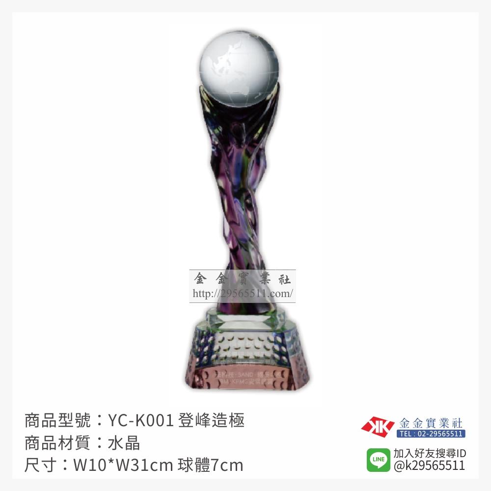 琉璃造型獎座 YC-K001