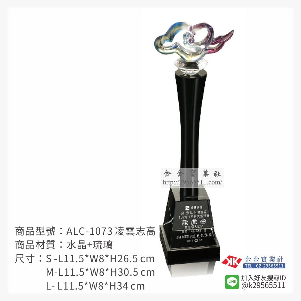 琉璃獎座 ALC-1073