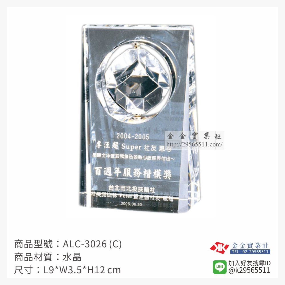 ALC-3026(C)水晶獎牌-$1500~