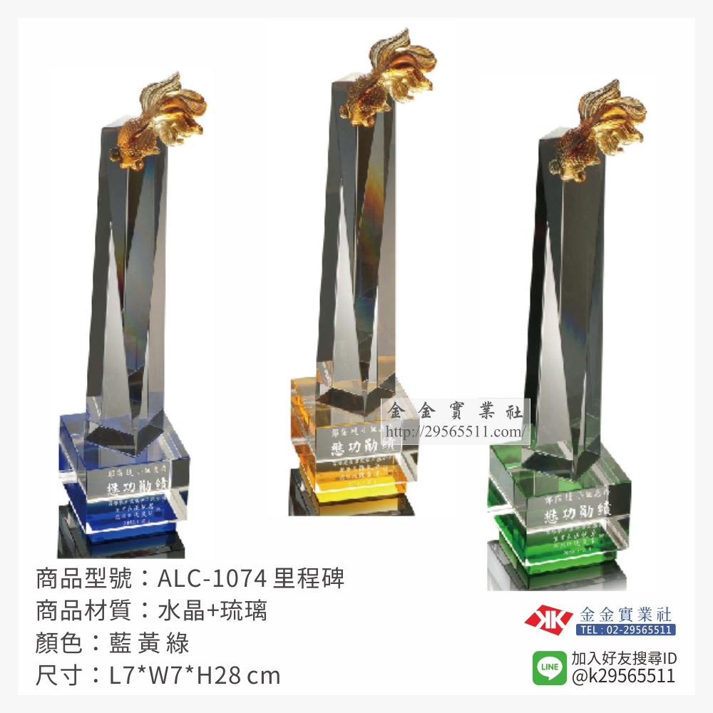 琉璃獎座 ALC-1074