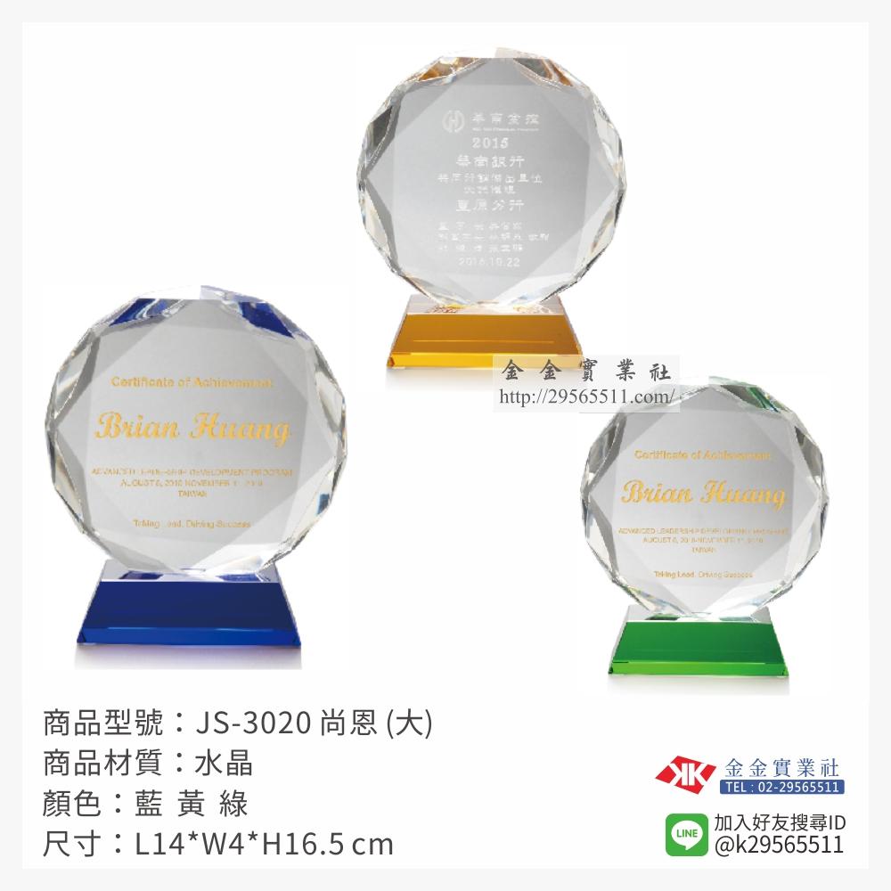 水晶獎牌 JS-3020