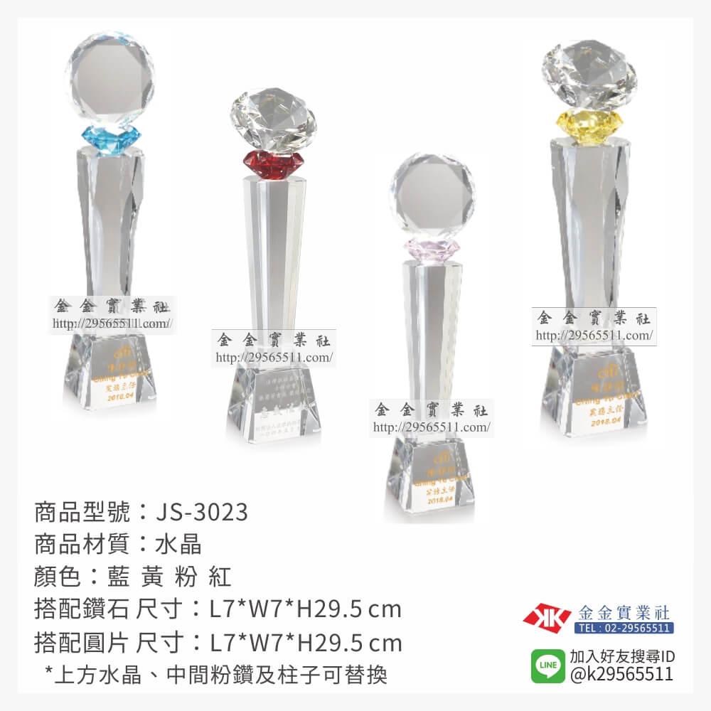 JS-3023水晶獎座-$1780~