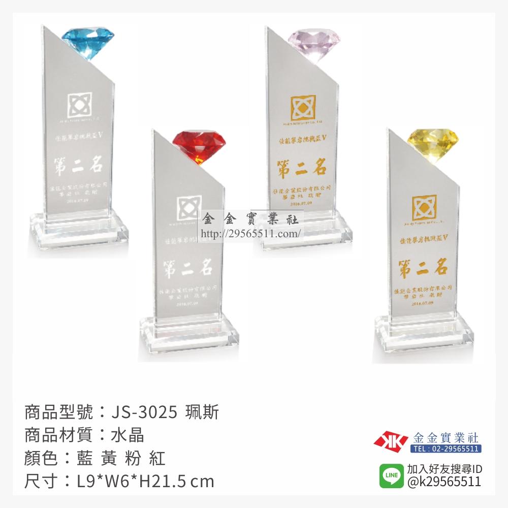 水晶獎牌 JS-3025