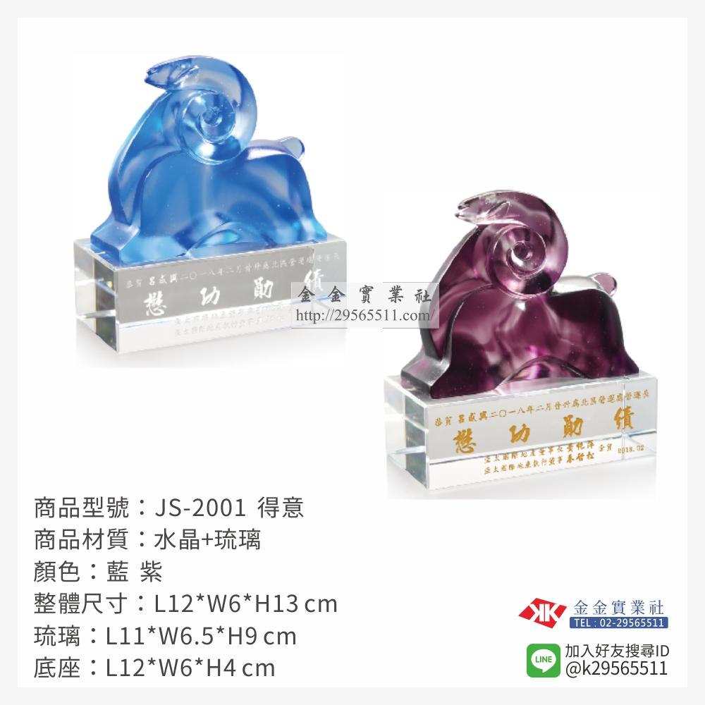 琉璃造型獎座 JS-2001