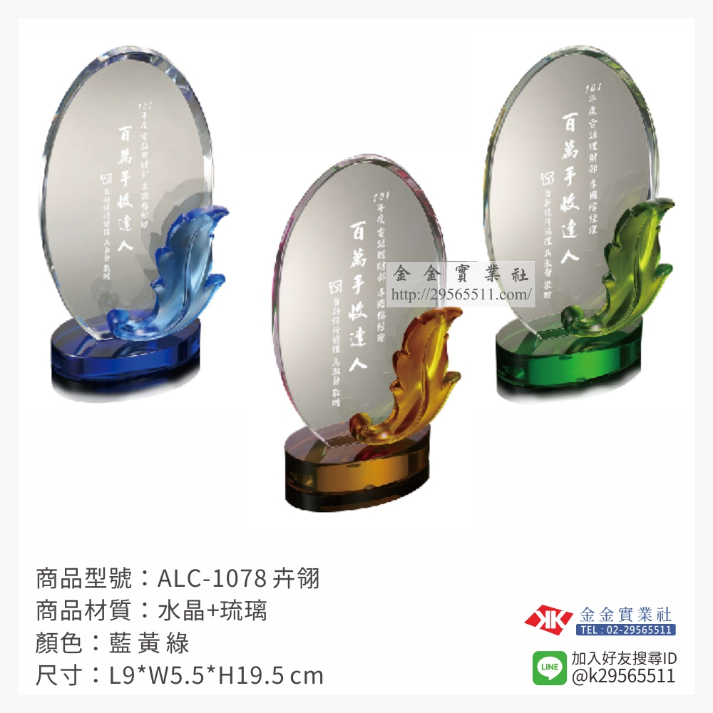 琉璃獎牌 ALC-1078