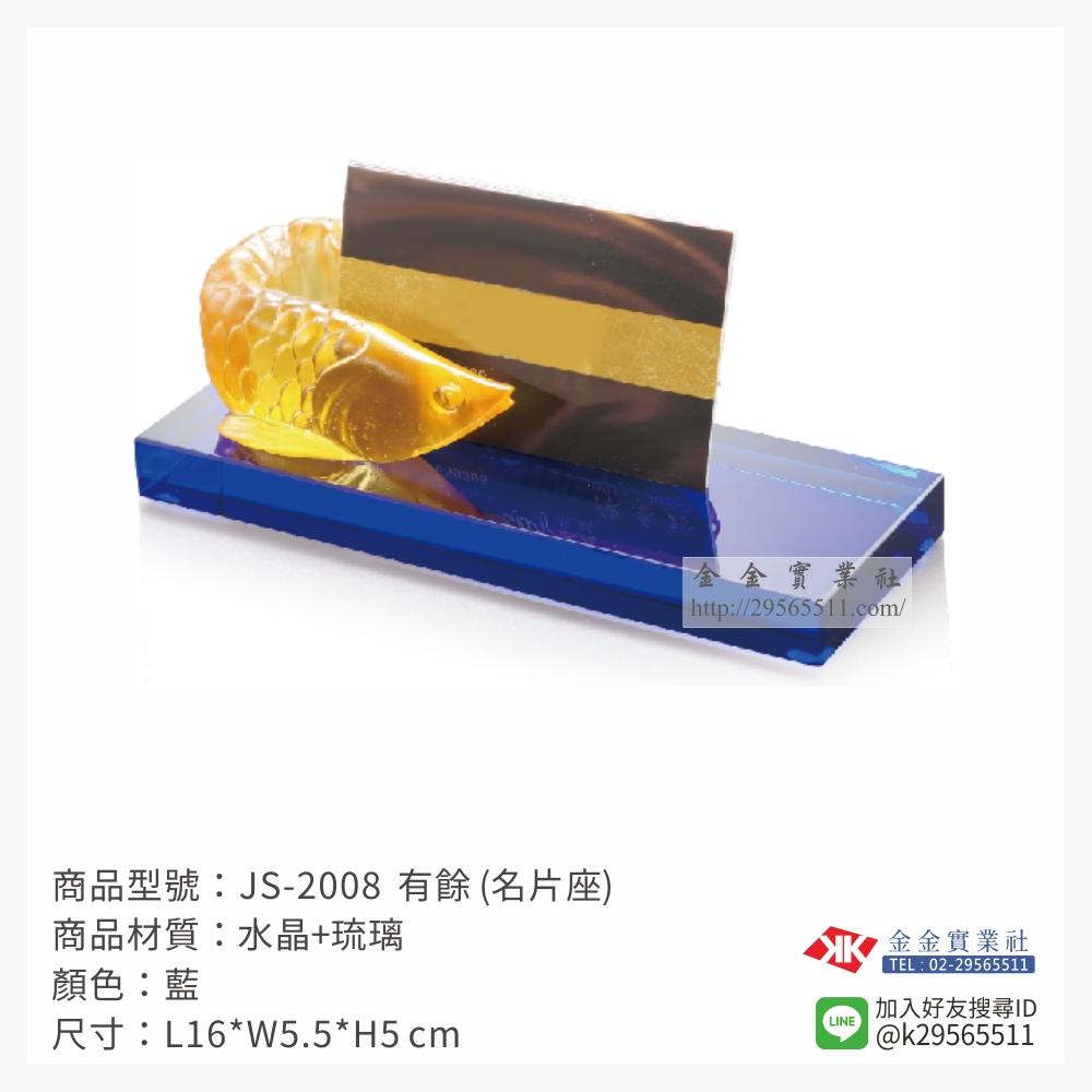 琉璃精品 JS-2008