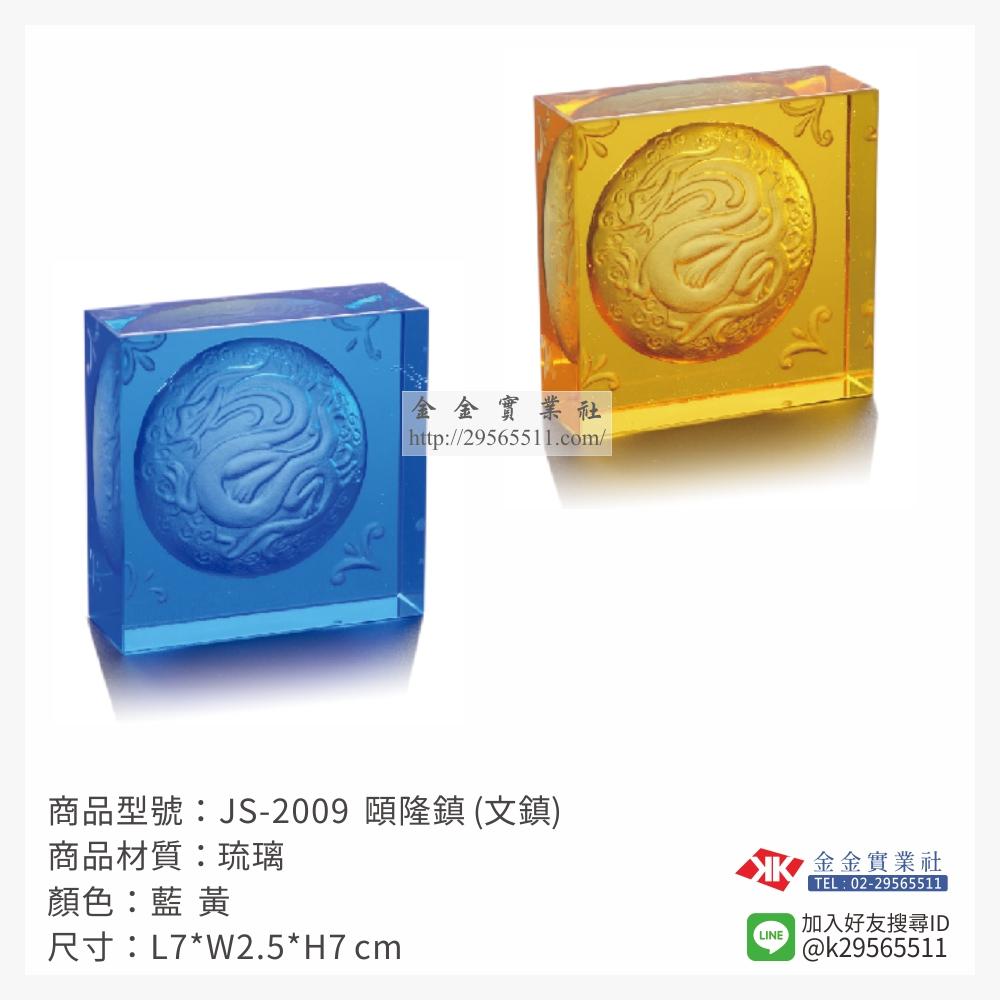琉璃精品 JS-2009