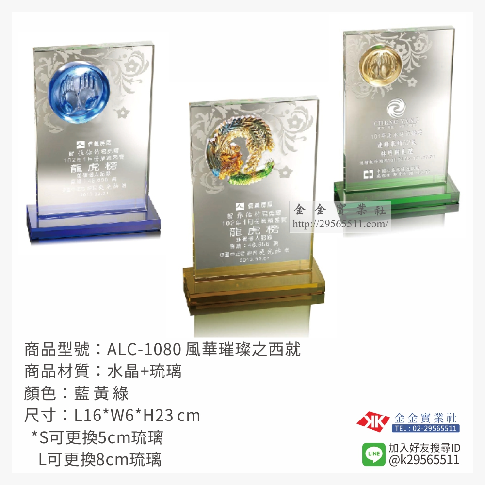 琉璃獎牌 ALC-1080