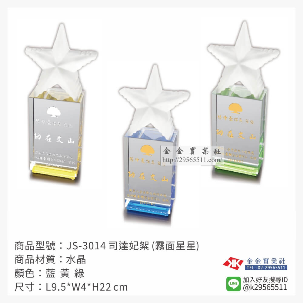 水晶獎座 JS-3014