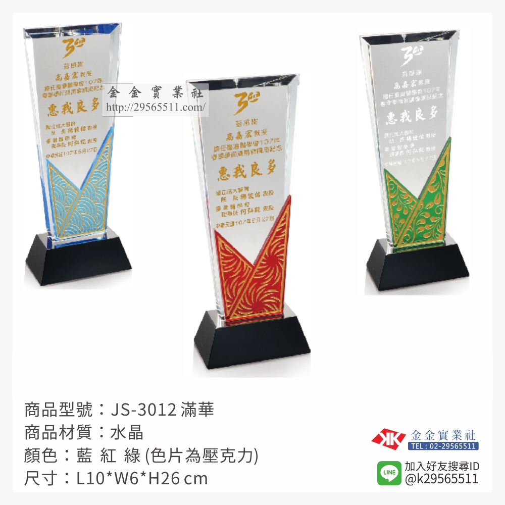 水晶獎牌 JS-3012