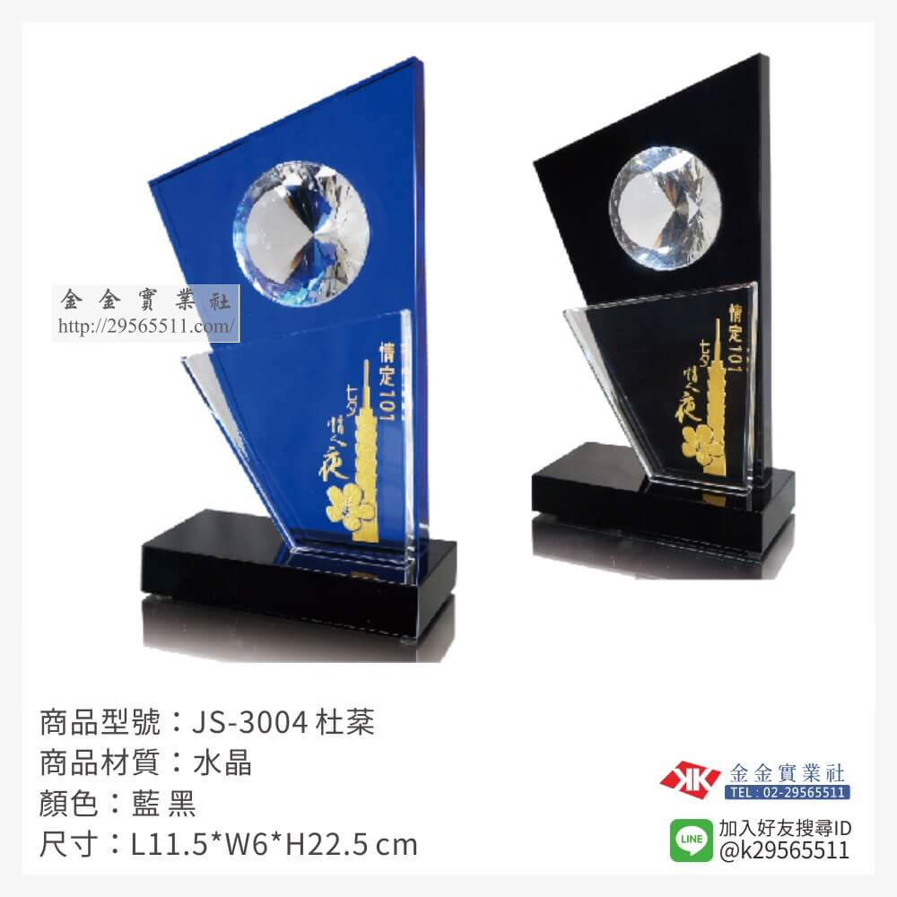 水晶獎牌 JS-3004