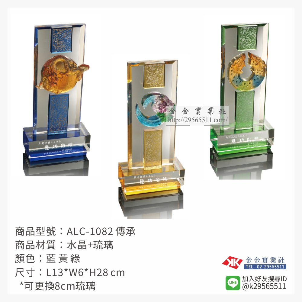 琉璃獎座 ALC-1082