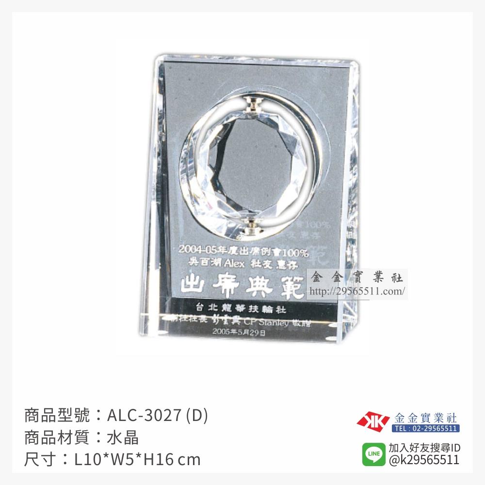 ALC-3027(D)水晶獎牌-$1850~