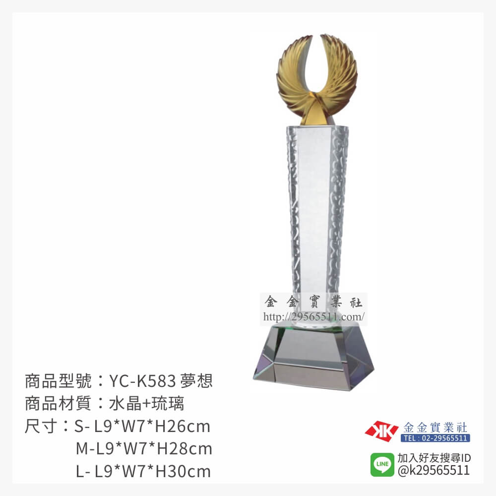 YC-K583琉璃獎座-$2200~