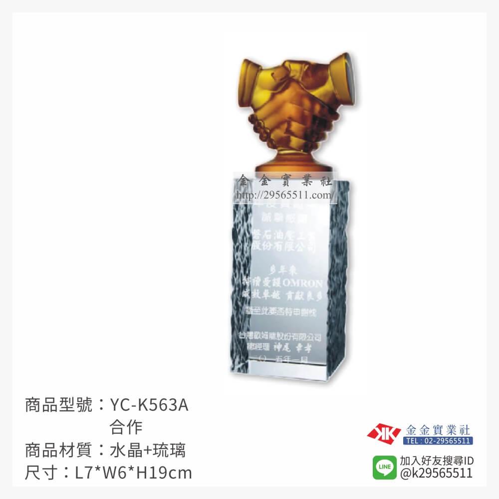 YC-K563A琉璃造型獎座-$3000~