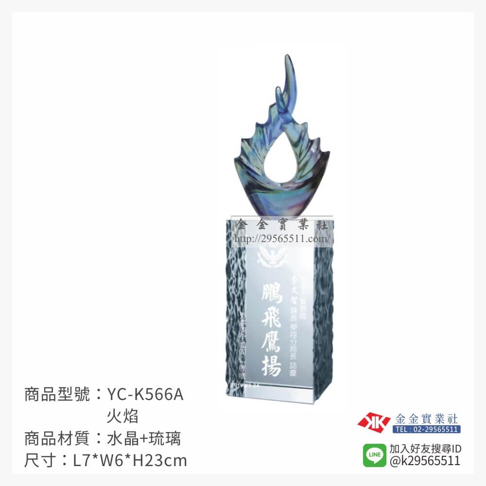 YC-K566A琉璃造型獎座-$3000~