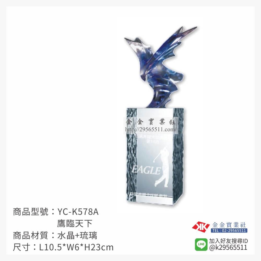 YC-K578A琉璃造型獎座-$3000~