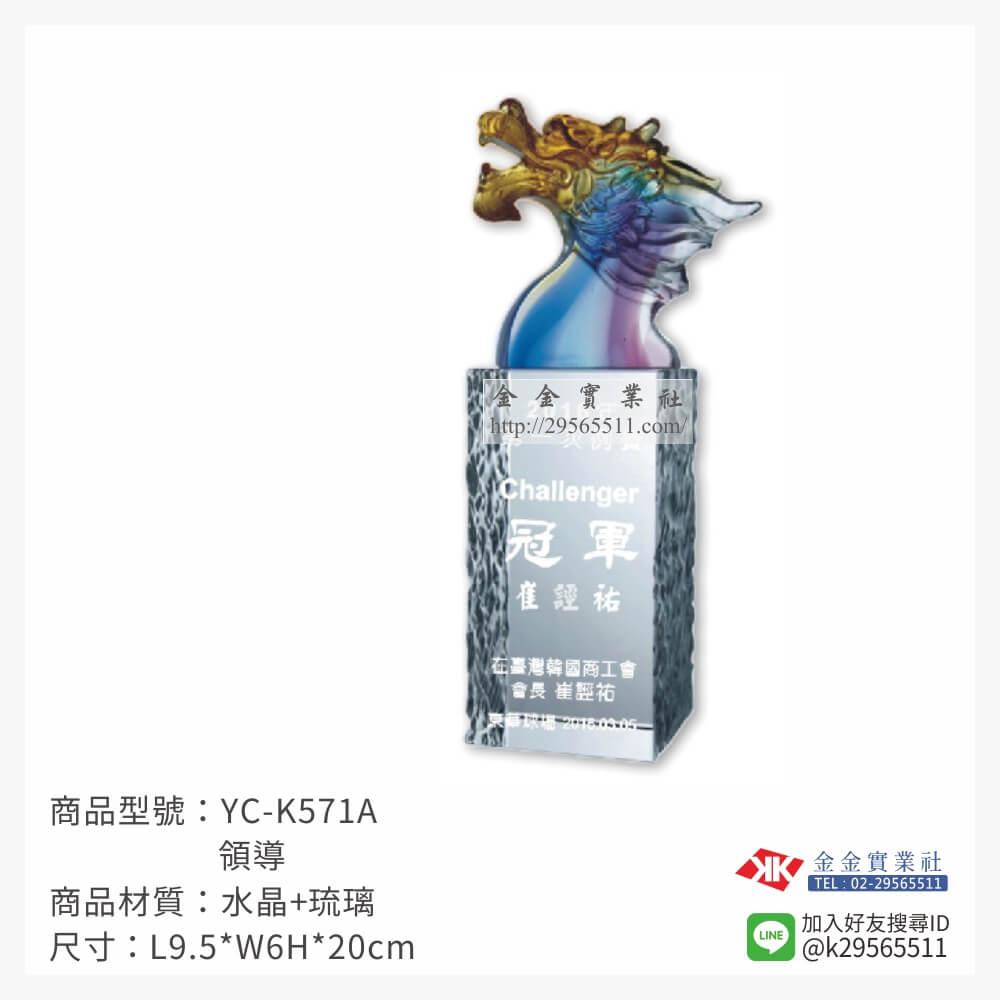 YC-K571A琉璃造型獎座-$3000~