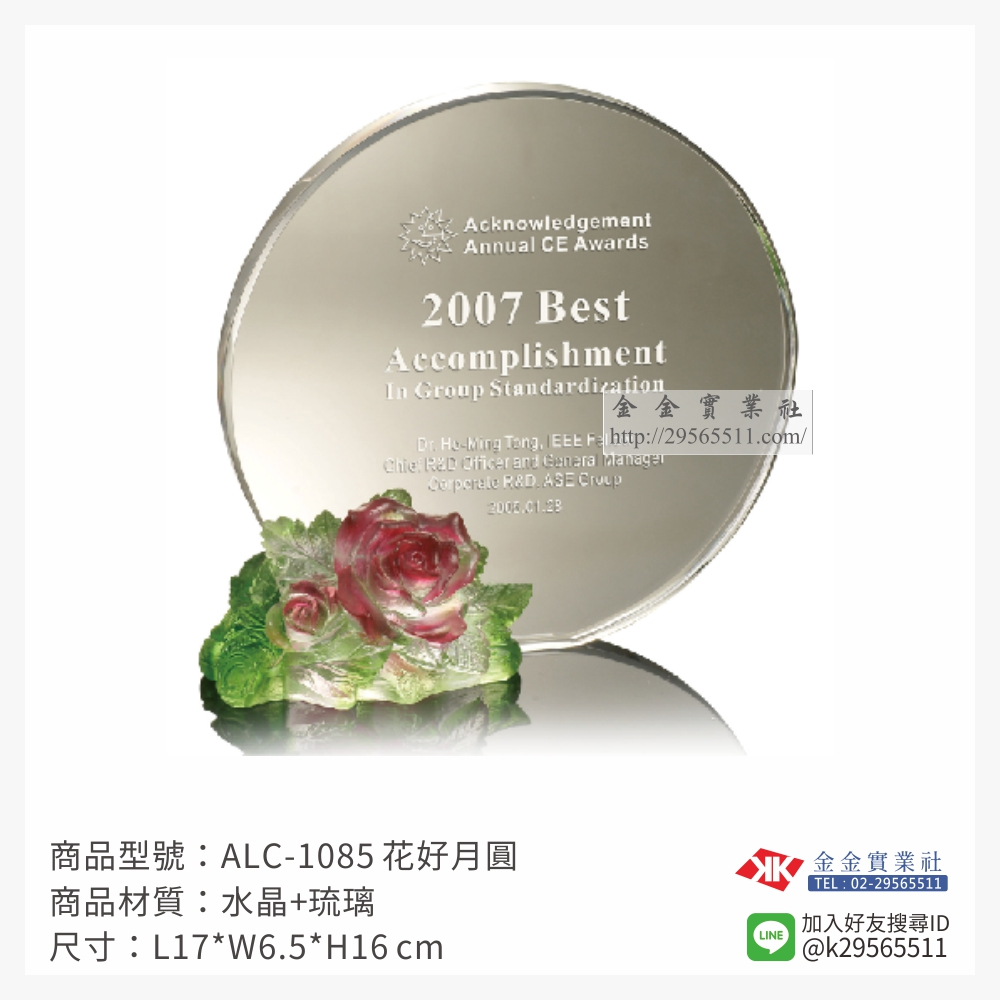 琉璃獎牌 ALC-1085