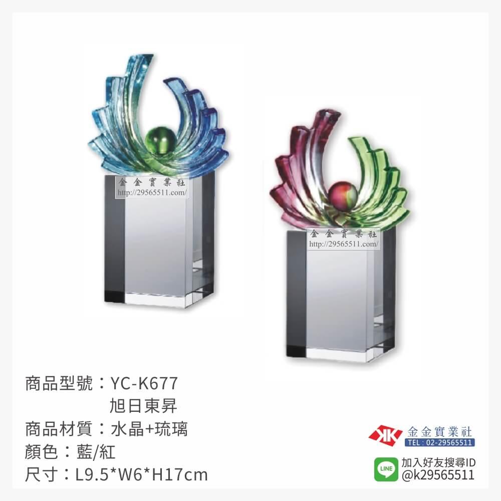 YC-K677琉璃造型獎座-$2400~