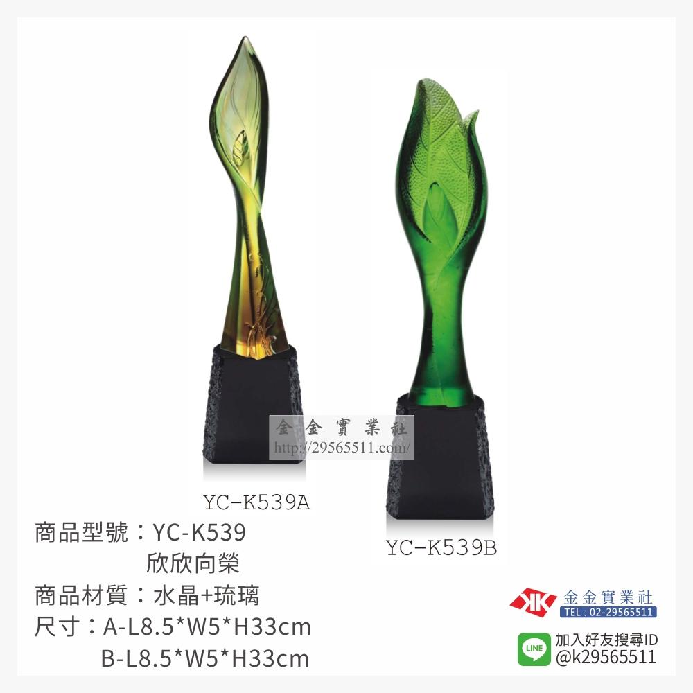 琉璃造型獎座 YC-K539