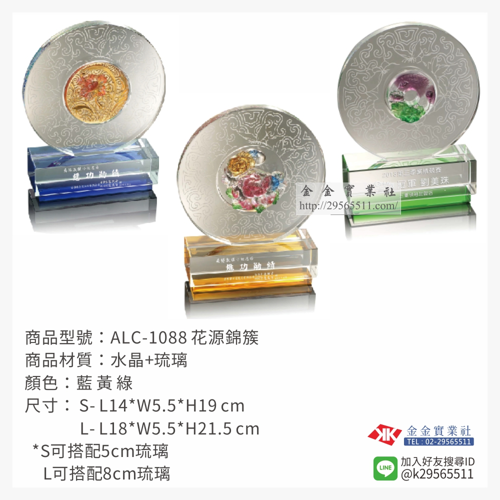 琉璃獎座 ALC-1088