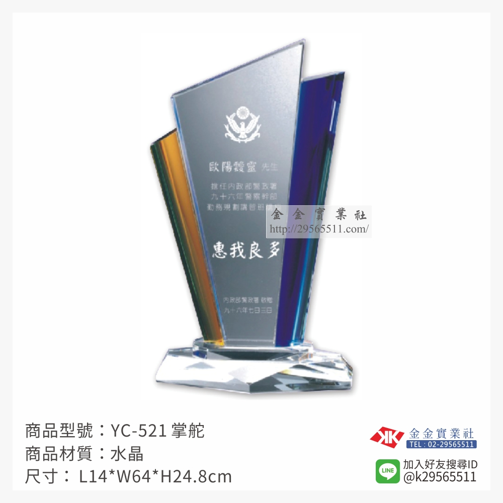 水晶獎牌 YC-521