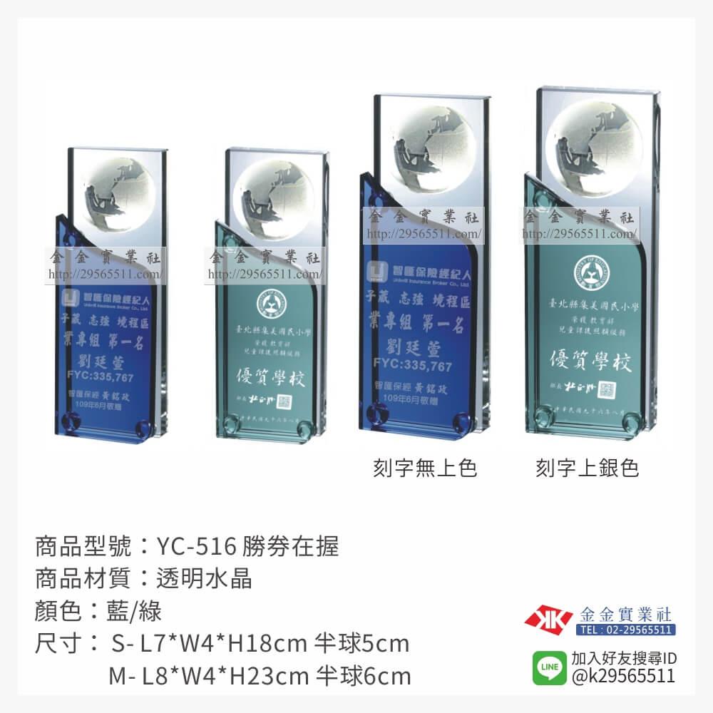 水晶獎牌 YC-516