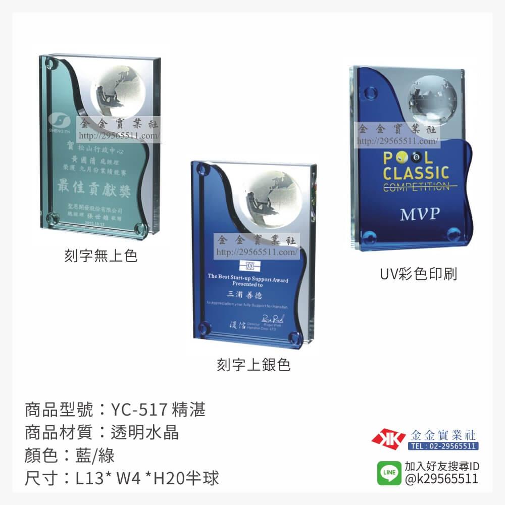 水晶獎牌 YC-517
