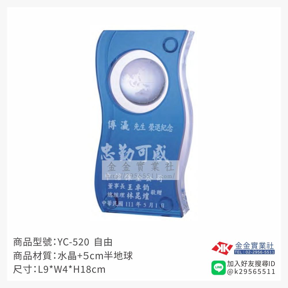 水晶獎牌 YC-520