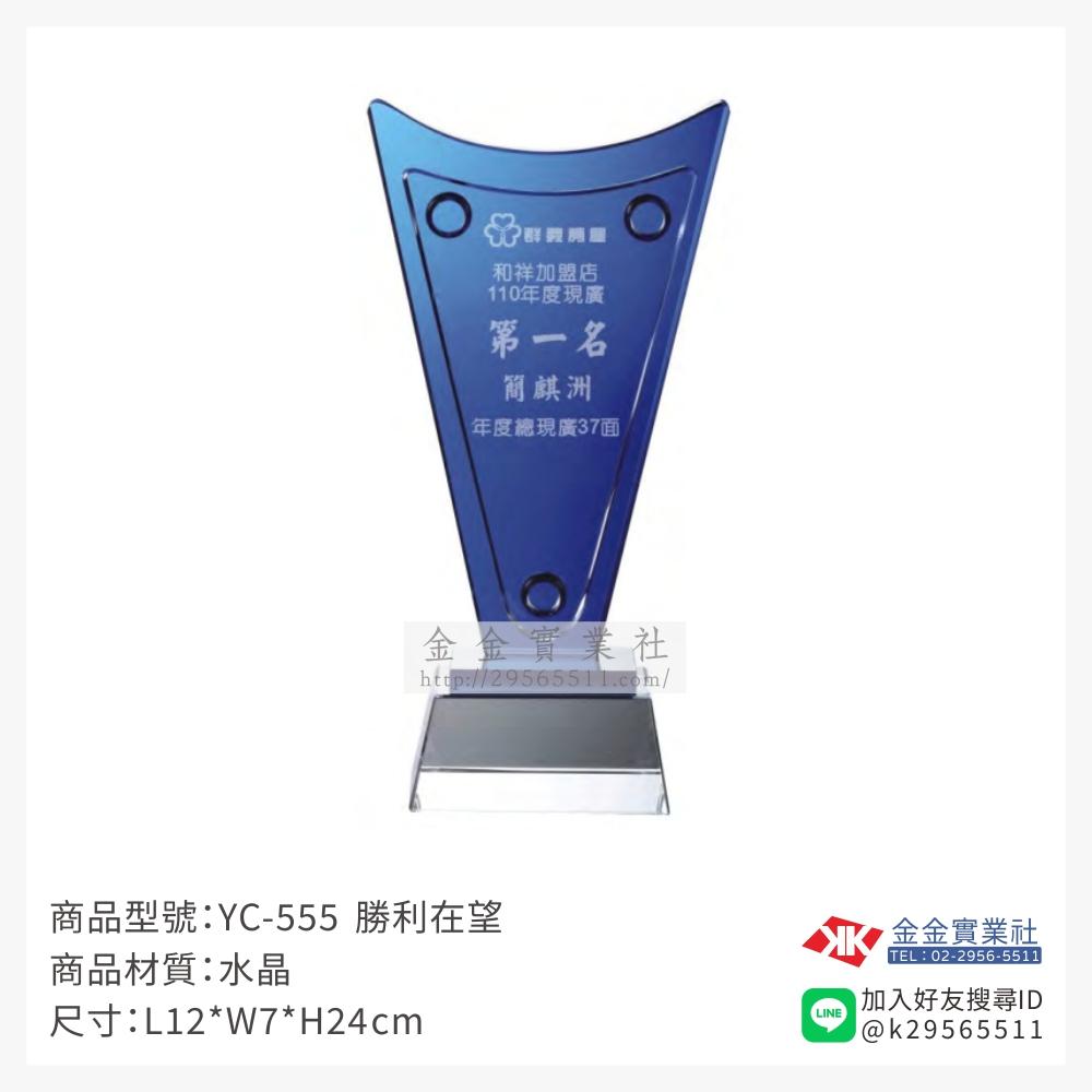 水晶獎牌 YC-555