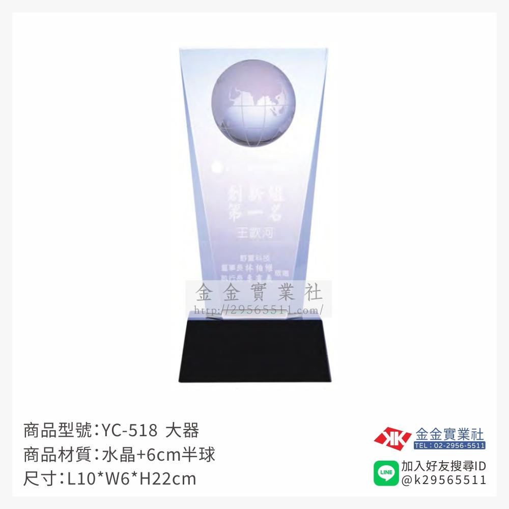 水晶獎牌 YC-518