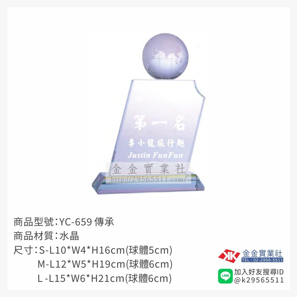 YC-608-E水晶獎牌-$1100~