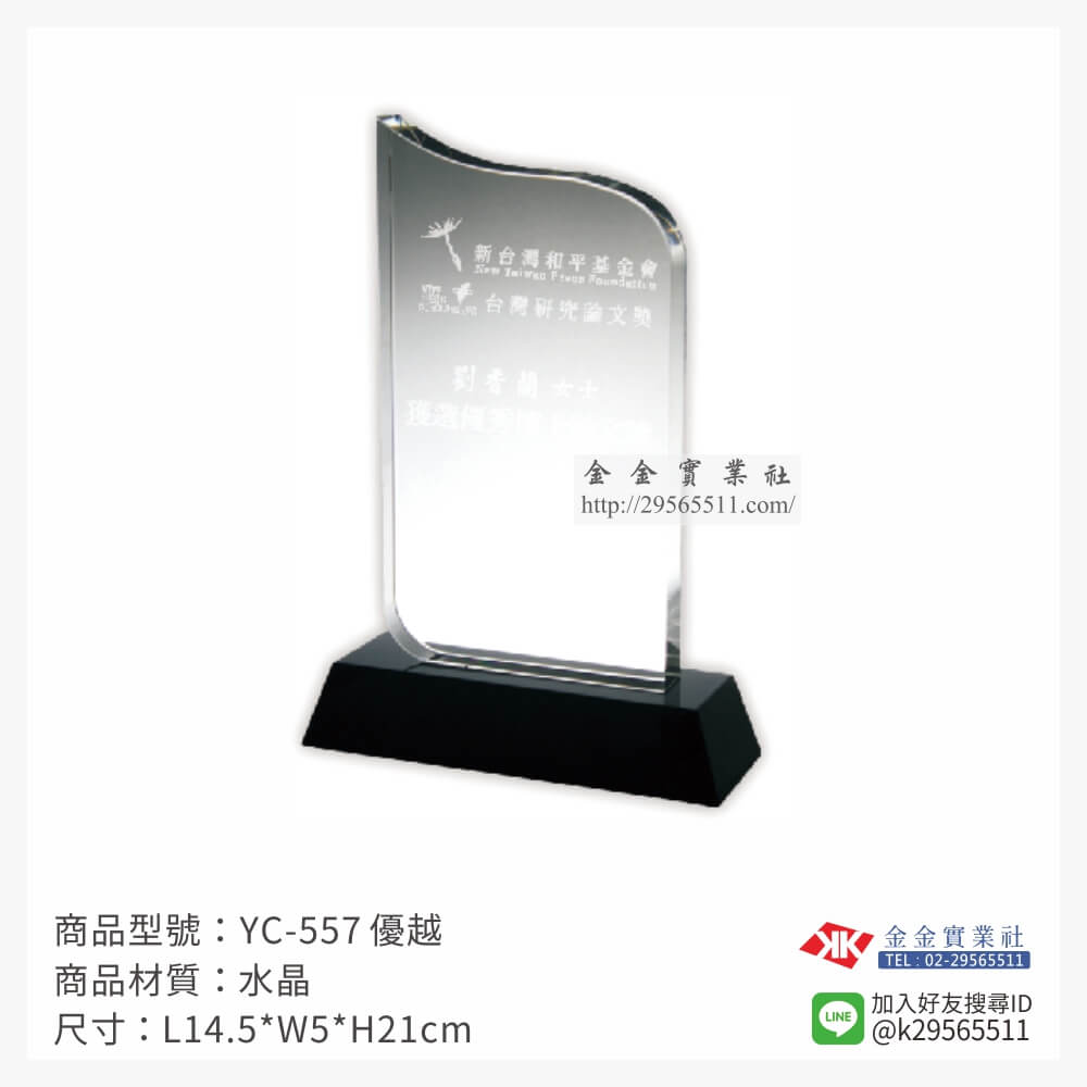 YC-557水晶獎牌-$1700~