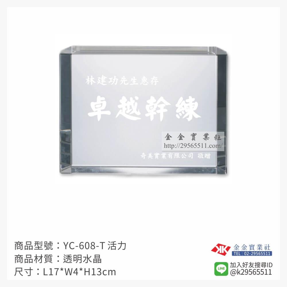 YC-608-T水晶獎牌-$2000~