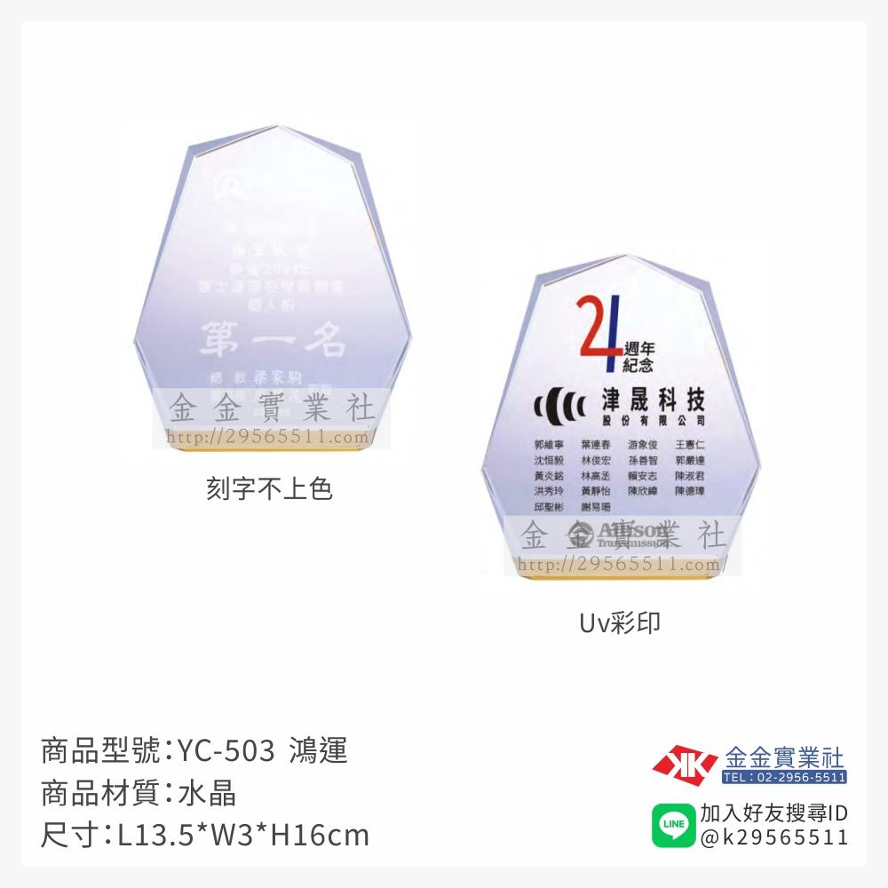 YC-503水晶獎牌-$1600~