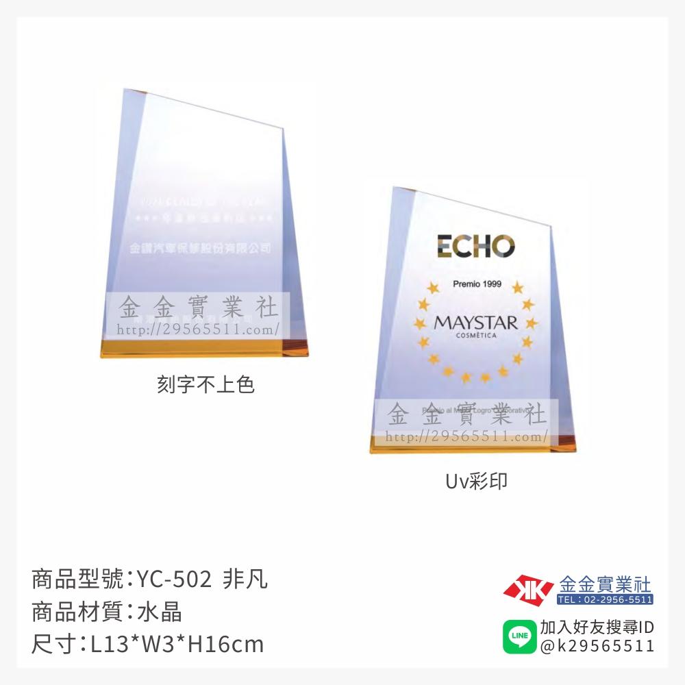YC-502水晶獎牌-$1600~