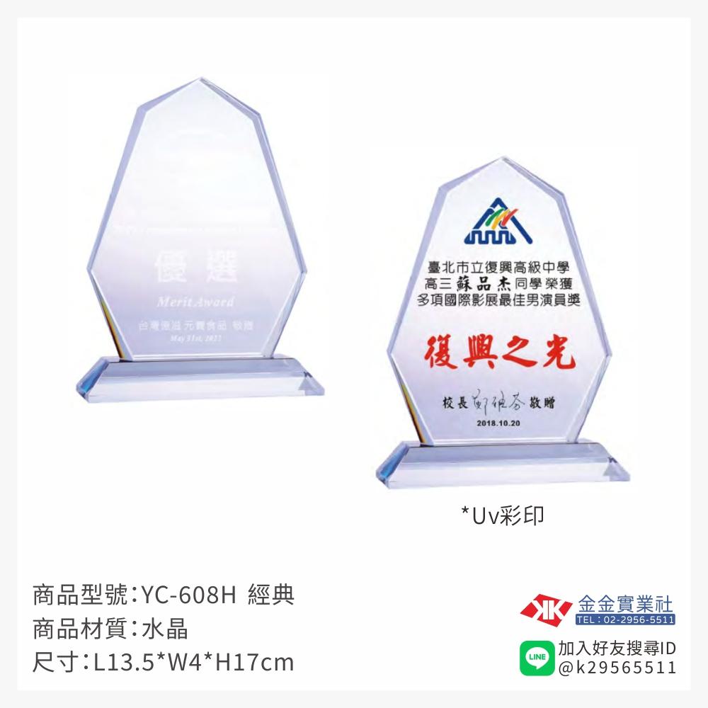 YC-608-H水晶獎牌-$1320~