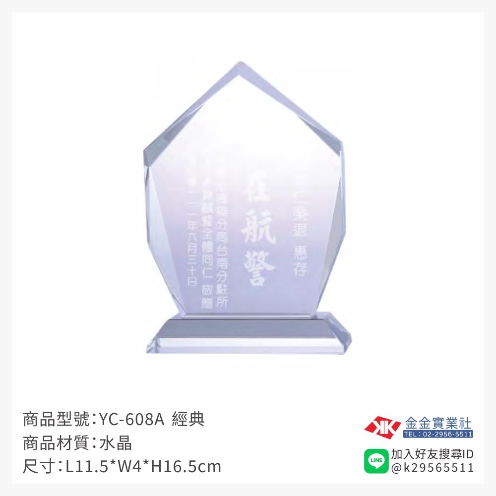 YC-608-A水晶獎牌-$1320~